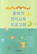 영유아의 개념형성을 돕는 총체적 언어교육 프로그램