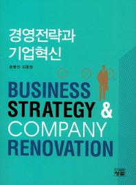 경영전략과 기업혁신