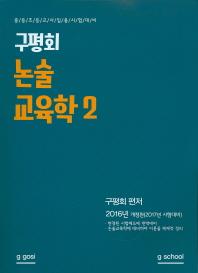 META 구평회 논술 교육학. 2(2016)