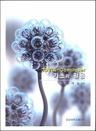 3DVIA Composer 기초와 활용