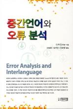 중간언어와 오류 분석