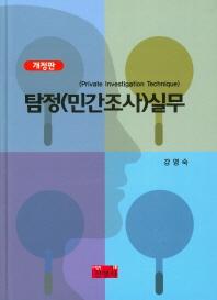 탐정(민간조사) 실무