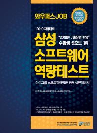 삼성 소프트웨어 역량테스트(2019 채용대비)
