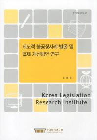 제도적 불공정사례 발굴 및 법제 개선방안 연구