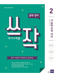 중학 영어 쓰작. 2