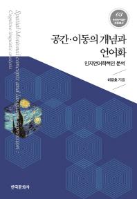 공간 이동의 개념과 언어화