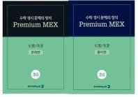 수학 경시 문제의 정석 Premium MEX 초6 도형/측정