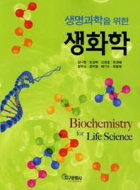 생명과학을 위한 생화학