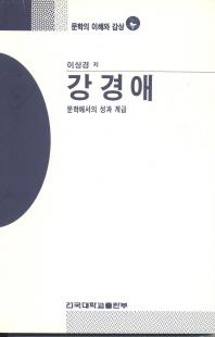 강경애(문학의 이해와 감상 93)