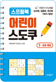 스프링북 어린이 스도쿠. 1(초급 중급)