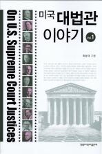 미국 대법관 이야기 VOL. 1