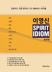 이영신 Spirit Idiom(숙어편)