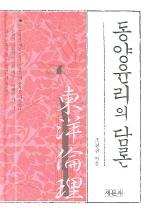 동양윤리의 담론