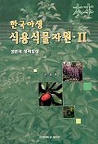 한국야생 식용식물자원 2