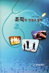 조직의 건강과 질병: 진단과 치료