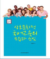 상호문화적 국어교육의 모습과 쓰임