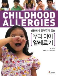 병원에서 알려주지 않는 우리 아이 알레르기