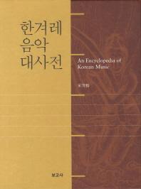 한겨레음악대사전 세트