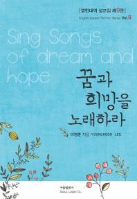 꿈과 희망을 노래하라