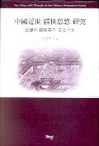 중국근세 경세사상연구