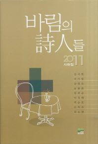 바림의 시인들 사화집(2011)