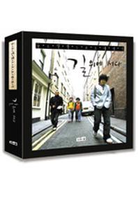 길 위에 서다(윤도현밴드 포토에세이)-국내 미발매CD,탁상캘린더
