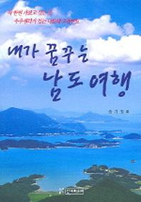 내가 꿈꾸는 남도여행