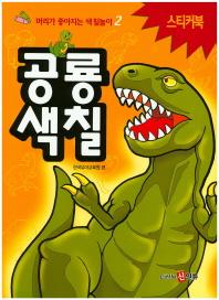 공룡색칠 스티커북