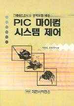메카트로닉스 공학도를 위한 PIC 마이컴 시스템 제어