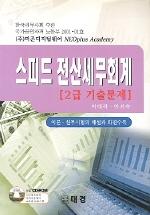 스피드 전산세무회계 2급 기출문제(CD-ROM 1장포함)