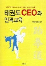 태권도 CEO와 인격교육