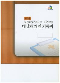 대상자 개인 기록지 (장기요양기관-주 야간보호)