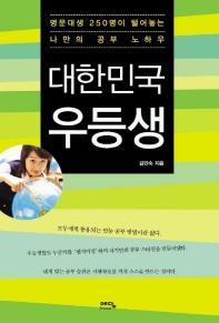 대한민국 우등생