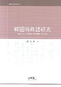 한국특수어연구