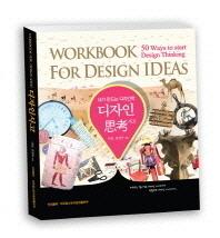 내가 만드는 디자인학 디자인 사고