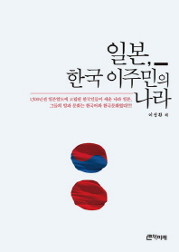 일본 한국 이주민의 나라