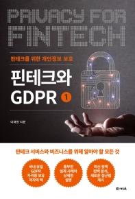핀테크와 GDPR. 1: 핀테크를 위한 개인정보 보호