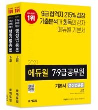 에듀윌 행정법총론 기본서 세트(7급 9급 공무원)(2021)