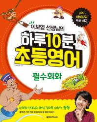 이보영 선생님의 하루 10분 초등영어: 필수회화