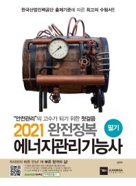 완전정복 에너지관리기능사 필기(2021)
