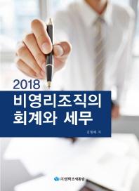 비영리조직의 회계와 세무(2018)