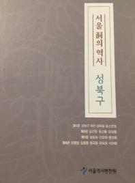 서울 동의 역사: 성북구