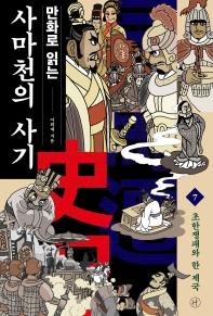 만화로 읽는 사마천의 사기. 7: 초한쟁패와 한 제국