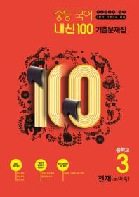 내신100 중학 국어 중3-1 기말고사 기출문제집(천재 노미숙)(2020)