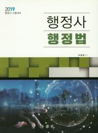 행정사 행정법(2019)