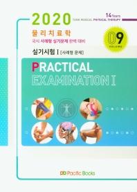 물리치료학. 9: 실기시험(1) 사례형 문제(2020)