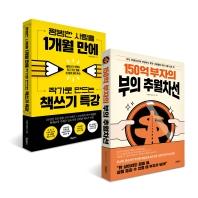 김도사의 1인 창업 비법 세트