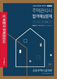 합격기준 박문각 공동주택시설개론 합격예상문제(주택관리사 1차)(2020)