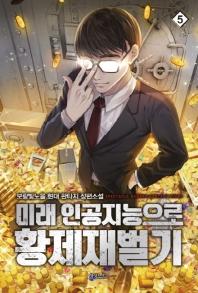 미래 인공지능으로 황제재벌기. 5