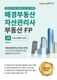 부동산경매자산관리(매경부동산자산관리사 부동산FP 2차)(2020)